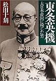 東条英機—大日本帝国に殉じた男 (PHP文庫)