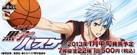 Basketball award last one special tapestry of lottery Kuroko most [one piece of article] (japan import) by Banpresto by Banpresto günstig