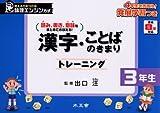 漢字・ことばのきまりトレーニング—読み,書き,意味をまとめておぼえる! (3年生) (論理エンジン方式)