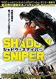 シャドウ・スナイパー [DVD]