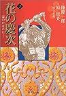 花の慶次-雲のかなたに-文庫版 全10巻 (原哲夫、隆慶一郎)