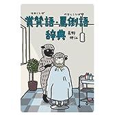 賞賛語(ほめことば)・罵倒語(けなしことば)辞典 (実用辞典シリーズ)
