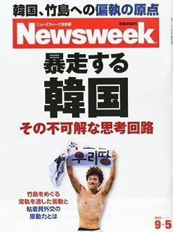 Newsweek (ニューズウィーク日本版) 2012年 9/5号