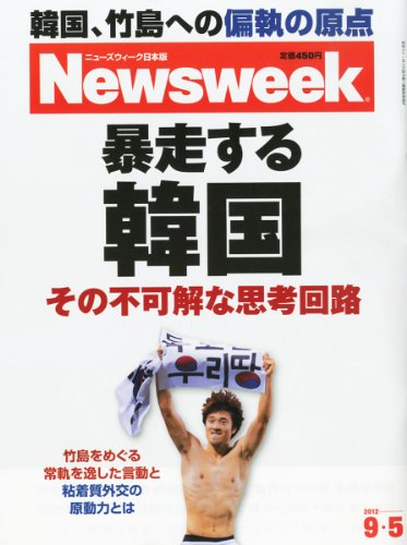 Newsweek (�˥塼����������������) 2012ǯ 9/5�� [����]