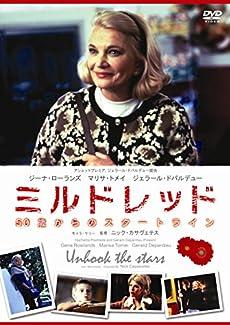 ミルドレッド 50歳からのスタートライン  [DVD]