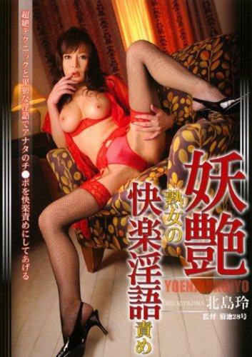 妖艶熟女の快楽淫語責め 北島玲 AVS [DVD]