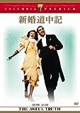 新婚道中記 [DVD]