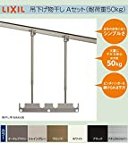 LIXIL(リクシル) テラス用吊り下げ物干しA WA132-PJZ ホワイト標準本体544mmロング長さ 調整範囲 H=1000mmから1400mm 1セット2本入り  耐荷重50kg仕様。