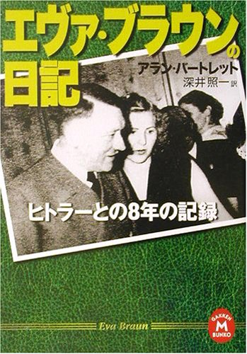 エヴァ・ブラウンの日記―ヒトラーとの8年の記録 (学研M文庫)