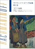ラフマニノフ ピアノ作品集第3巻 (ブージー & ホークス社ライセンス版)