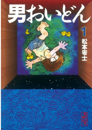 男おいどん(1): 1 (講談社漫画文庫)