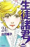 生徒諸君!教師編(24) (Be・Loveコミックス)