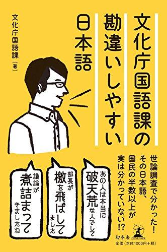 文化庁国語課の勘違いしやすい日本語