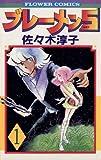 ブレーメン5(1) (フラワーコミックス)