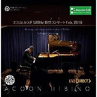 ココロとカラダ 528Hz 瞑想コンサート Feb. 2016 [LIVE DIRECT]