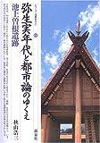 弥生実年代と都市論のゆくえ・池上曽根遺跡 (シリーズ「遺跡を学ぶ」)