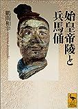 始皇帝陵と兵馬俑 (講談社学術文庫)