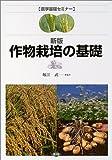 作物栽培の基礎 (農学基礎セミナー)