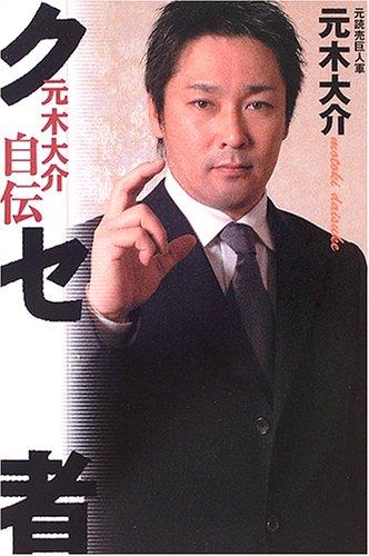 元木大介の画像 p1_20