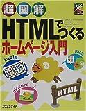 超図解 HTMLでつくるホームページ入門 (超図解シリーズ)