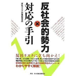 【支援】みずほ銀行、反社会的勢力と総額2億円以上も取引しまくり   にゅうくそ!
