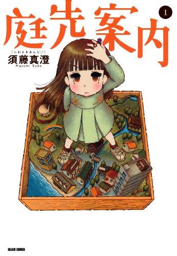 庭先案内 1巻<庭先案内> (ビームコミックス)