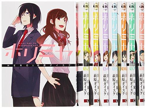 ホリミヤ コミック 1-8巻セット (Gファンタジーコミックス)