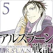 アルスラーン戦記(5) (講談社コミックス)