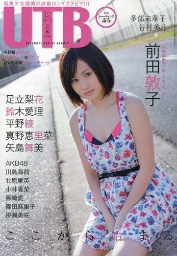 UP to boy (アップ トゥ ボーイ) 2009年 06月号 [雑誌]