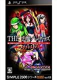 SIMPLE2500シリーズ Portable!! Vol.13 THE 悪魔ハンター~エクソシスター~