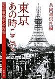 東京 あの時ここで—昭和戦後史の現場 (新潮文庫)