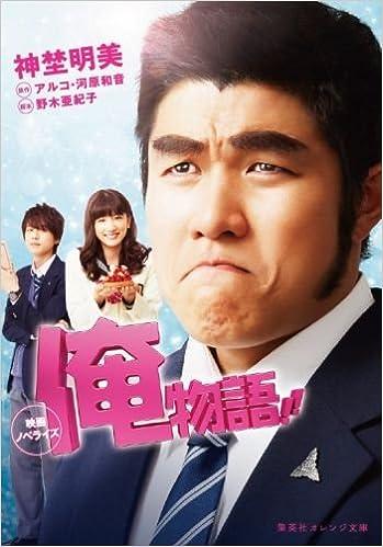 映画ノベライズ 俺物語! ! (集英社オレンジ文庫)