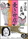 憂き世店 松前藩士物語 (朝日文庫 う 17-1)