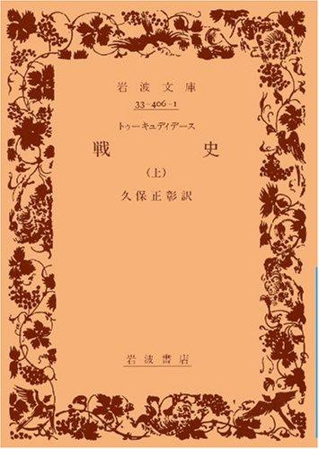 戦史 上 (岩波文庫 青 406-1)