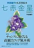 2009年版 李家幽竹の九星別風水 七赤金星