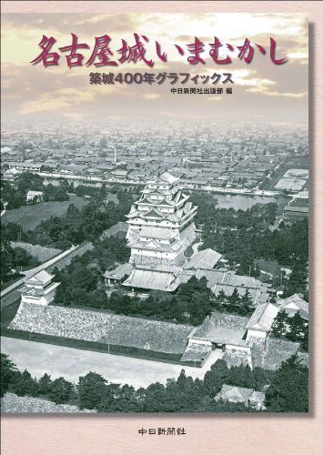 名古屋城いまむかし(築城400年グラフィックス)