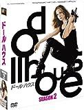 ドールハウス シーズン2 (SEASONSコンパクト・ボックス) [DVD]