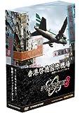 テクノブレイン ぼくは航空管制官3 香港カイタックエアポート