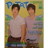 POTATO (ポテト) 2008年 08月号 [雑誌]