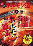 絶品ホルモン道 (エイムック 1996)