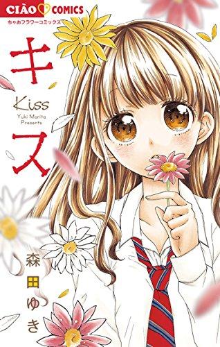 キス (フラワーコミックス) [Kindle版]