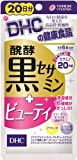 DHC 20 Days 60 Grain -Black Beauty sesamin