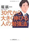 30代から大きく伸びる人の勉強法 (PHP文庫)