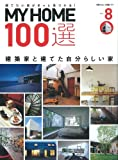 MY HOME100�� VOL.8����Ƥ����Ȥ����äȸ��Ĥ���! (�̺�����ޤ����߷� 177)