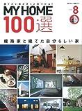 MY HOME100選 VOL.8—建てたい家がきっと見つかる! (別冊新しい住まいの設計 177)