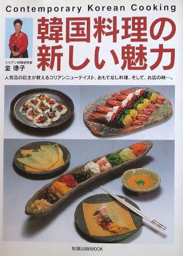 韓国料理の新しい魅力―人気店の店主が教えるコリアンニューテイスト、おもてなし料理、そして、お店の味…。 (旭屋出版MOOK)
