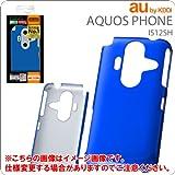 レイアウト AQUOS PHONE au by KDDI IS12SH用ハードコーティングシェルジャケット/オーシャンブルー RT-IS12SHC3/N