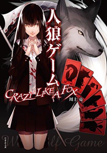 人狼ゲーム CRAZY LIKE A FOX
