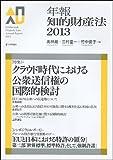 年報知的財産法2013