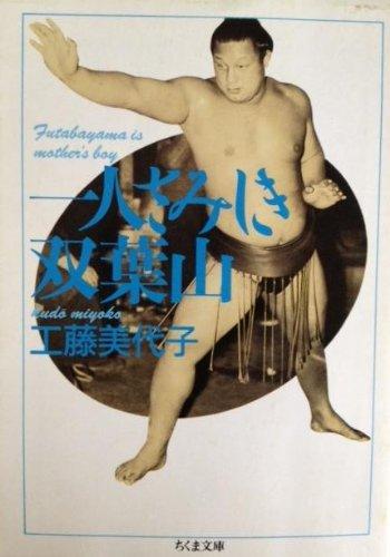 一人さみしき双葉山 (ちくま文庫)
